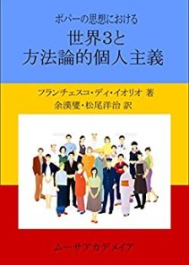 Copertina libro giapponese